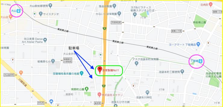 板橋・大山の自家製麺No11でラーメン-map