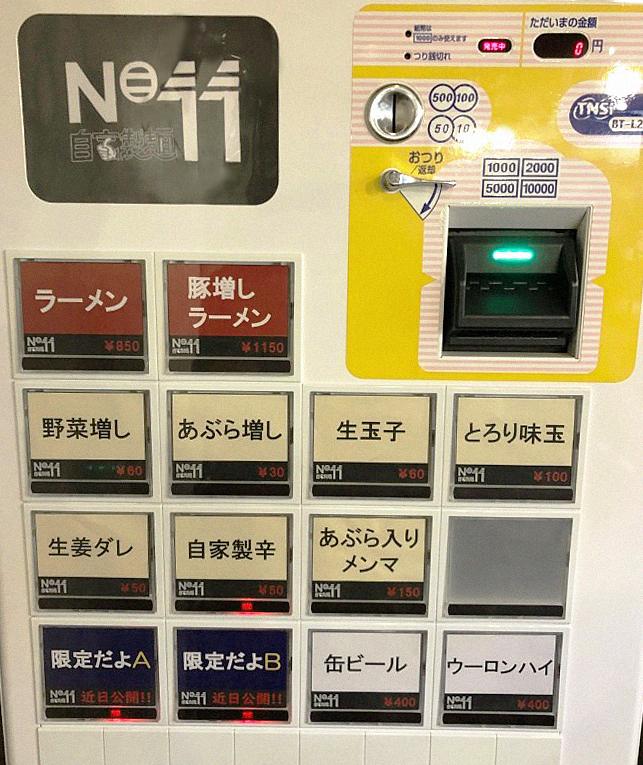 板橋・大山の自家製麺No11でラーメン-券売機