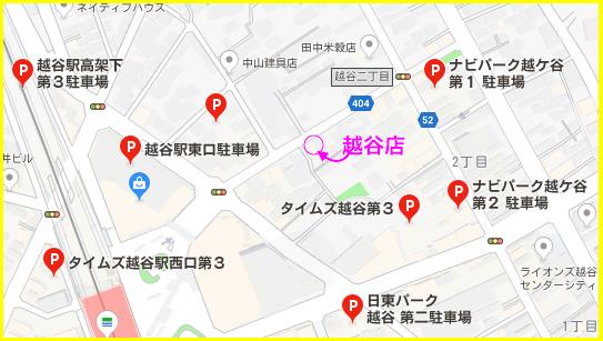 ラーメン二郎越谷店・付近の駐車場