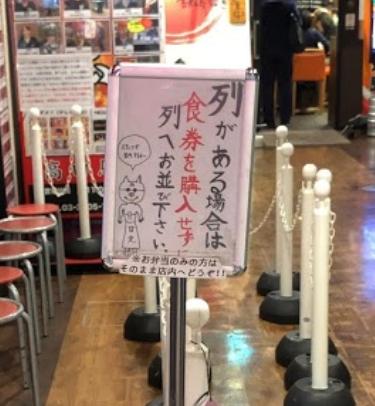 蒙古タンメン中本高田馬場店で列がある場合