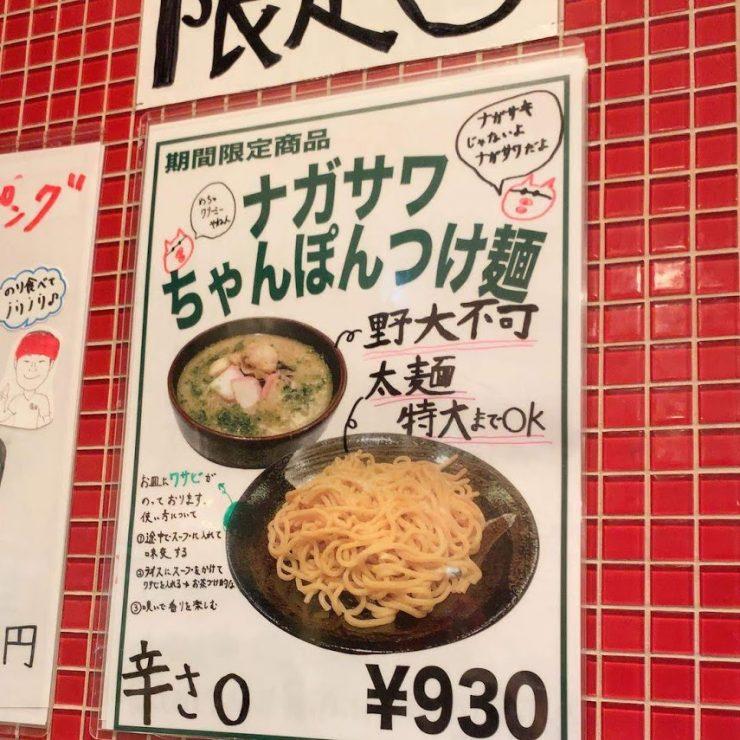 馬場中本のナガサワちゃんぽんつけ麺・店内POP