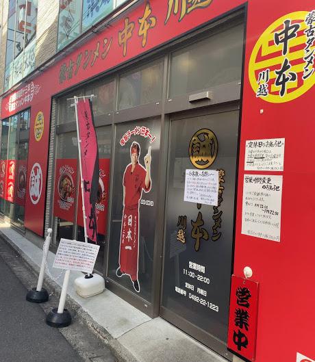 蒙古タンメン中本川越店に改めて訪店