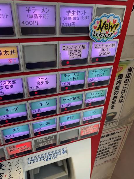 蒙古タンメン中本川越店の券売機