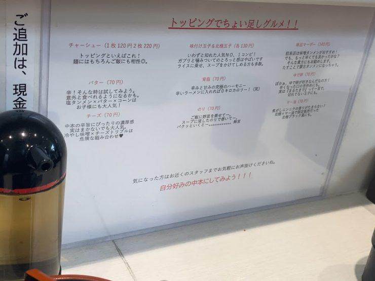 蒙古タンメン中本川越店のおすすめトッピング