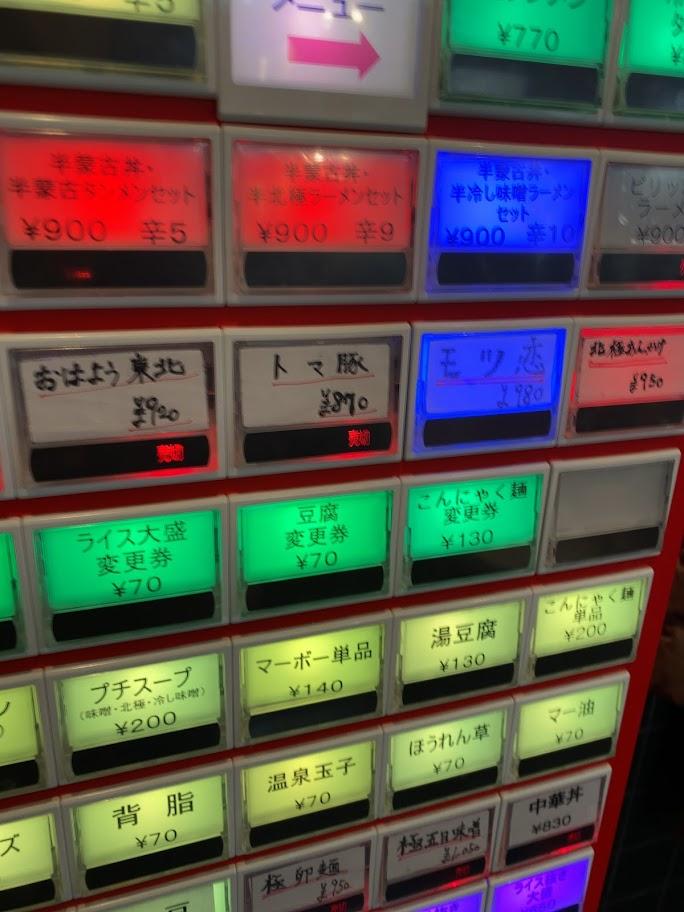 蒙古タンメン中本高田馬場店の券売機