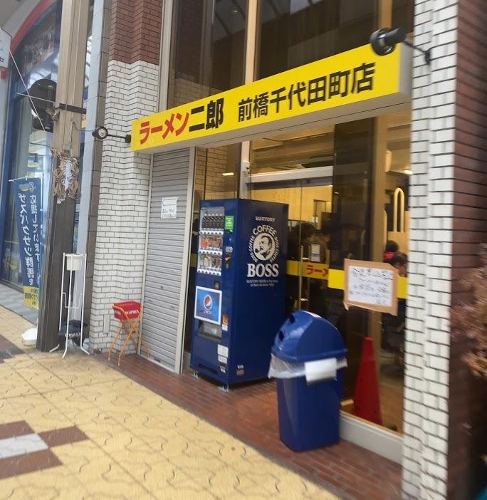 二郎前橋店に到着