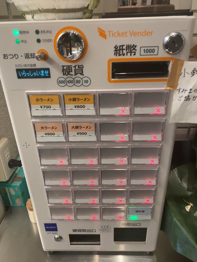 ラーメン二郎前橋千代田町店の券売機