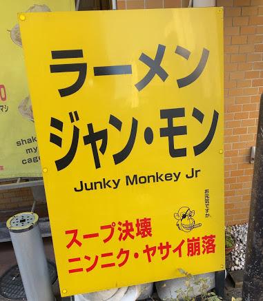名古屋のジャンキーモンキーjrの看板