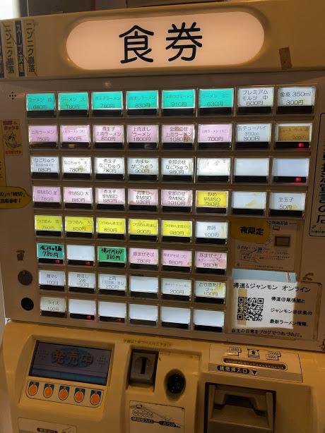 名古屋のジャンキーモンキーjr券売機