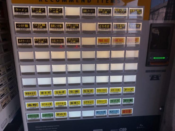 板橋本町のラーメン慶次郎本店の券売機