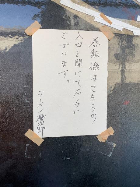 板橋本町のラーメン慶次郎本店の券売機ドア