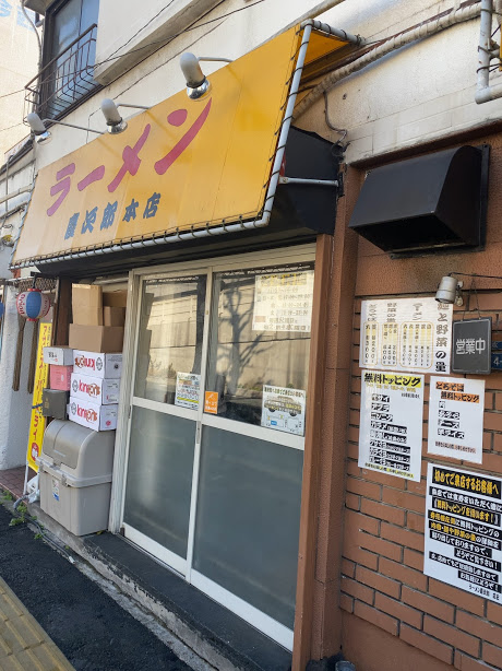 板橋本町のラーメン慶次郎本店の外観