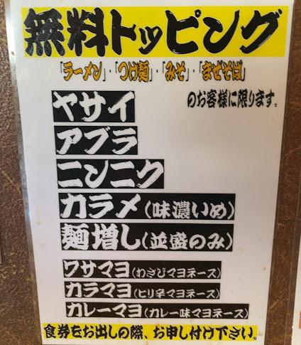 板橋本町のラーメン慶次郎本店の無料トッピング
