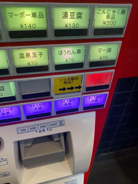蒙古タンメン中本馬場店券売機