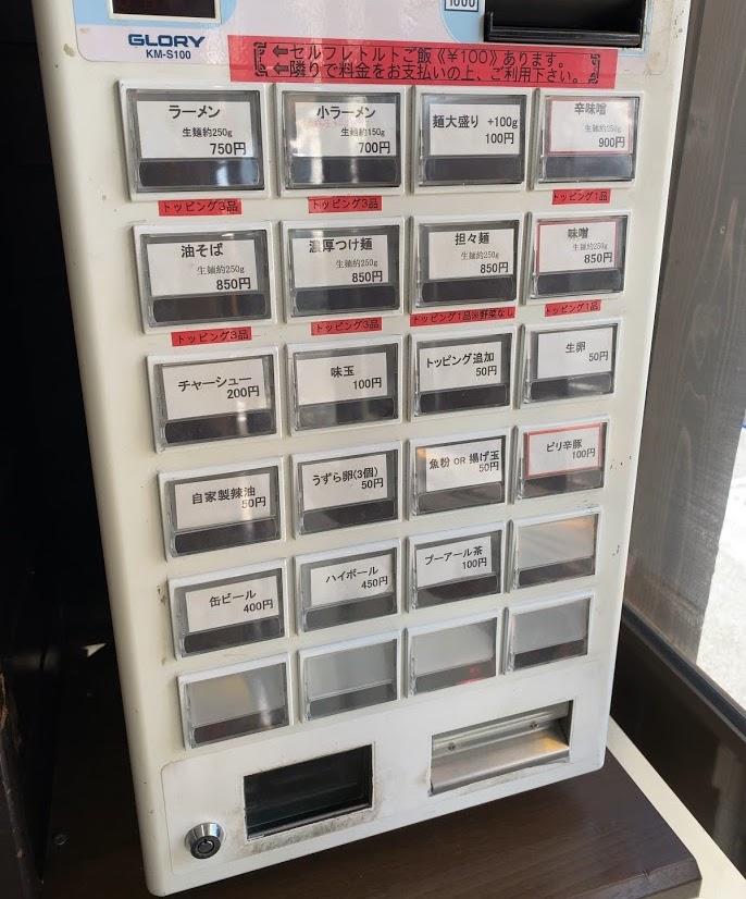 荏原中延のラーメンぶぅさんの券売機