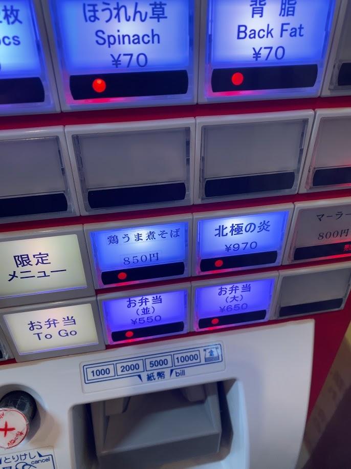 蒙古タンメン中本品川店券売機