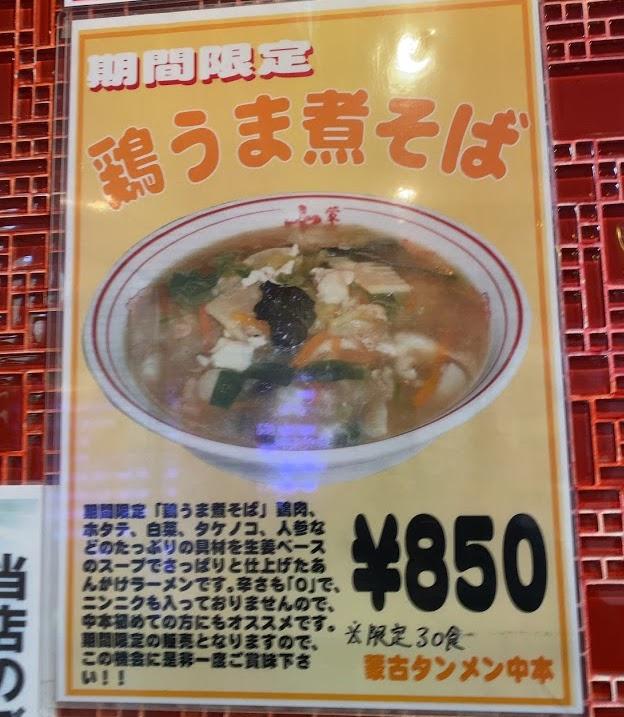 蒙古タンメン中本品川店の鶏うま煮そばPOP