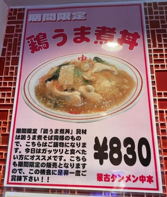 蒙古タンメン中本品川店の鶏うま煮丼POP