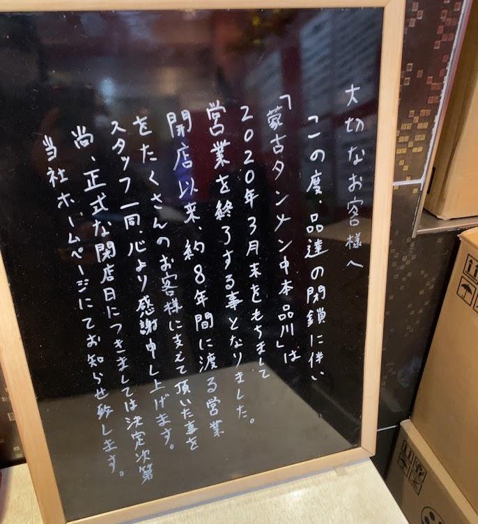 蒙古タンメン中本品川店閉店メッセージ