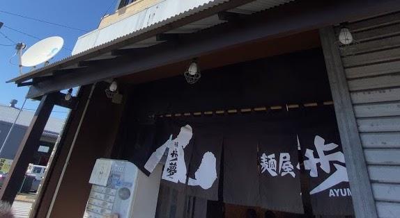 麺屋歩夢の店前
