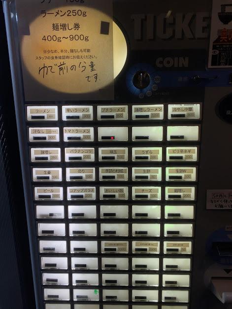 ピコピコポンの券売機