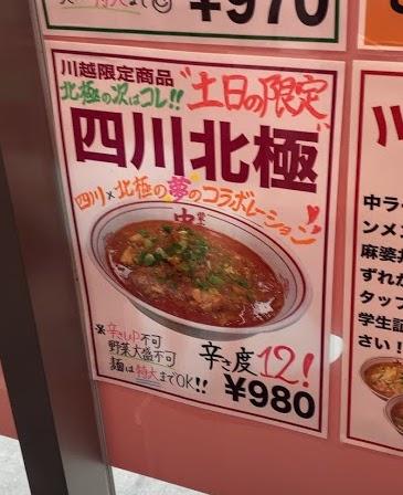 マー活・中本川越店で四川北極のPOP