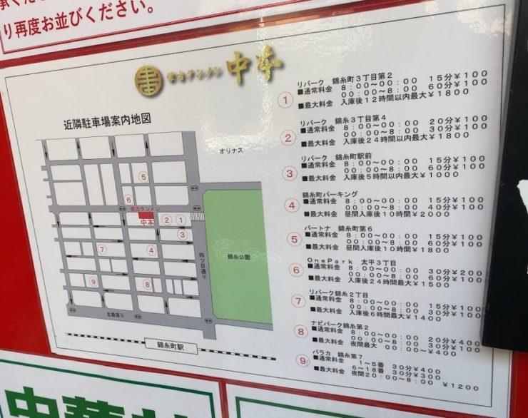 蒙古タンメン中本錦糸町店の店舗情報と近くの駐車場!