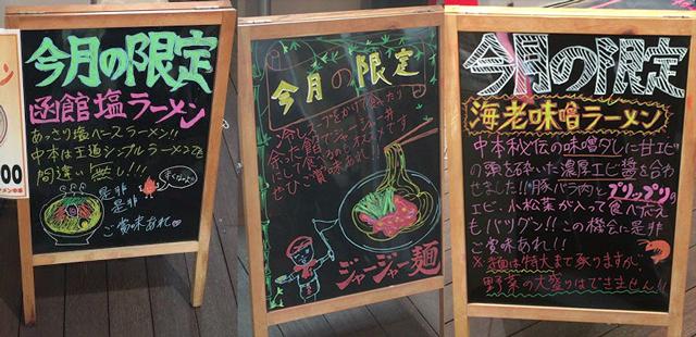 品川の中本で冷し麻辣麺3