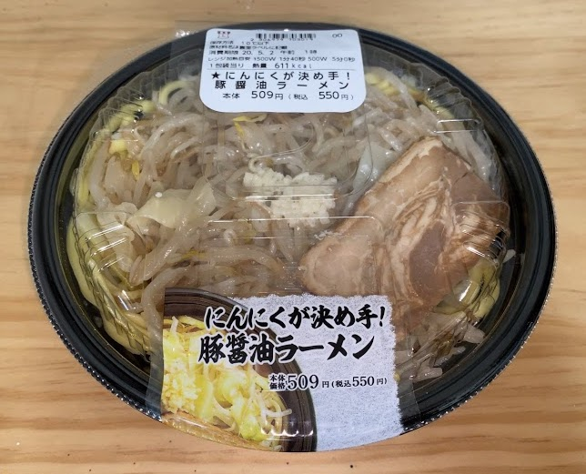 ローソンの二郎系チルド麺「豚醤油ラーメン」を買ってきた!1