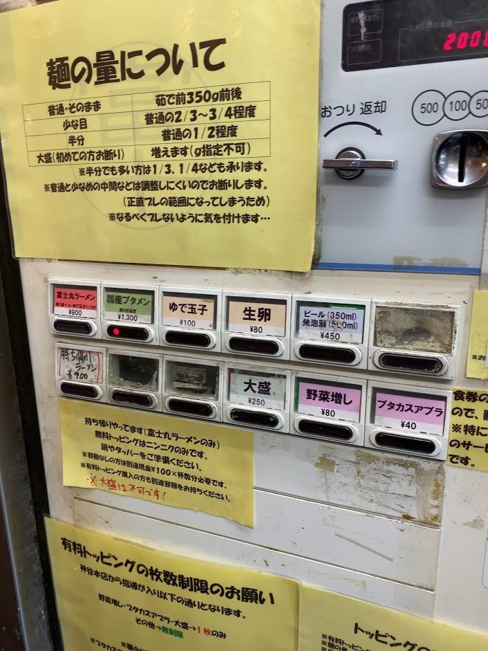 ラーメン富士丸西新井大師店に到着2