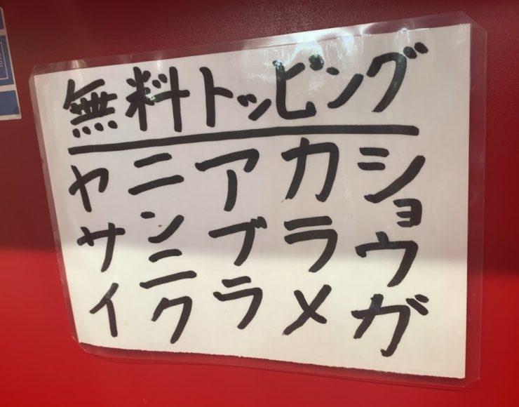 ラーメン二郎大宮公園駅前店の小ぶたのまとめと感想2