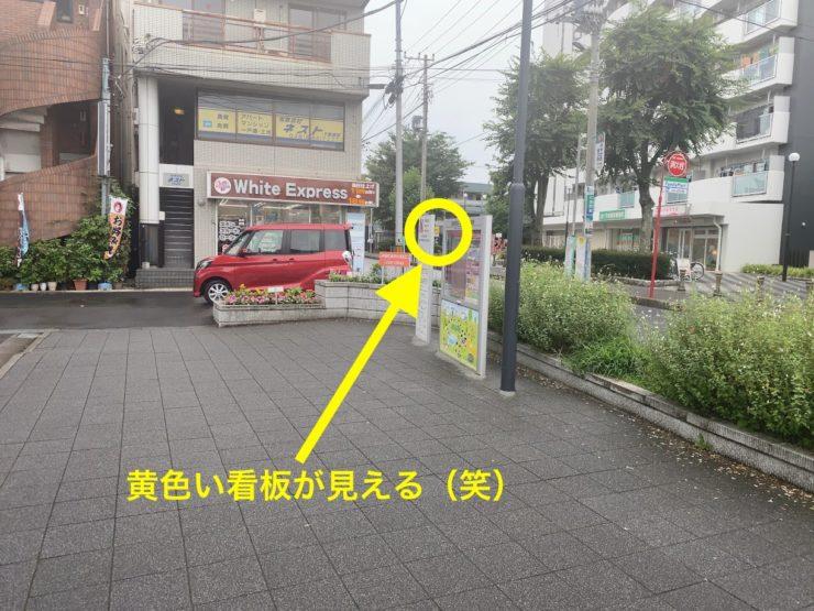 ラーメン二郎大宮公園駅前店に到着2