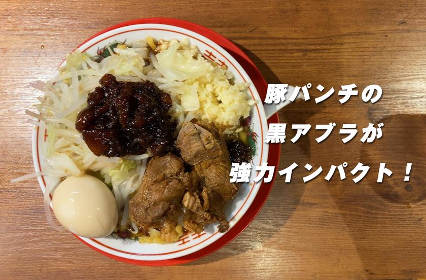 中野のラーメン『さいころ』でライト二郎系の豚パンチを食べてきた件