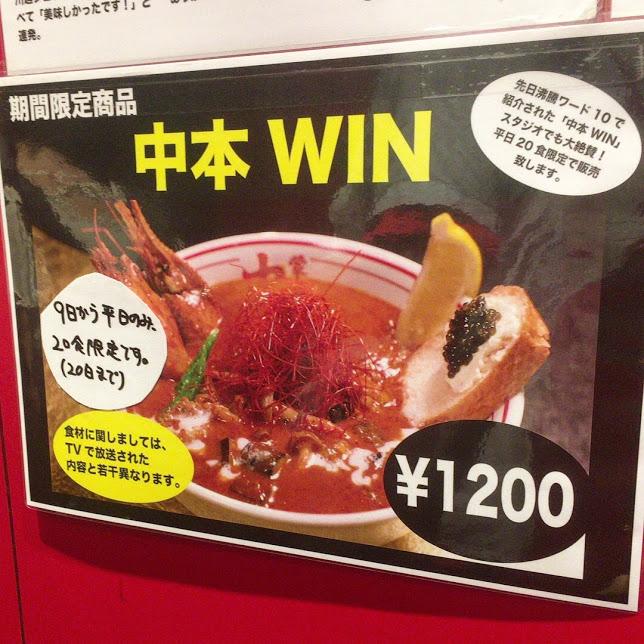 中本win 13