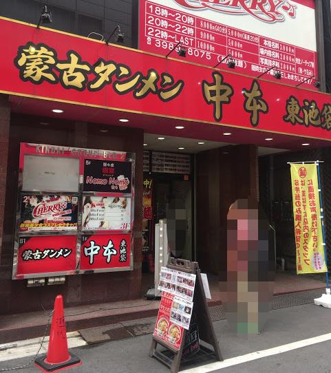 中本,東池袋,赤鬼,つけ麺1