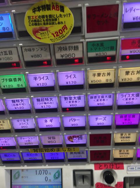 中本,東池袋,赤鬼,つけ麺3
