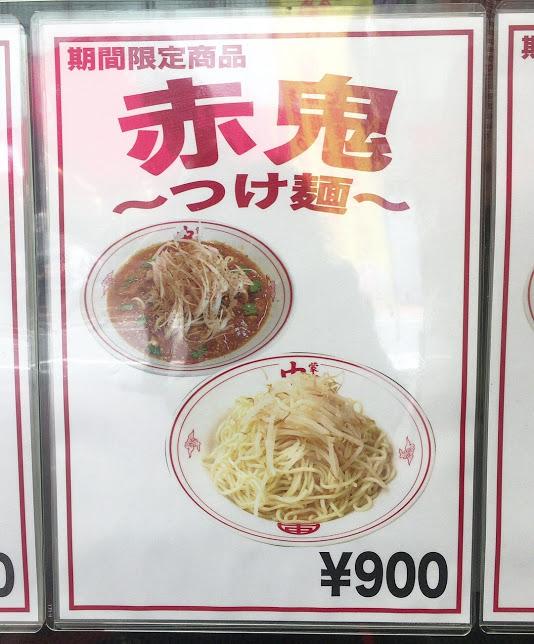中本,東池袋,赤鬼,つけ麺11
