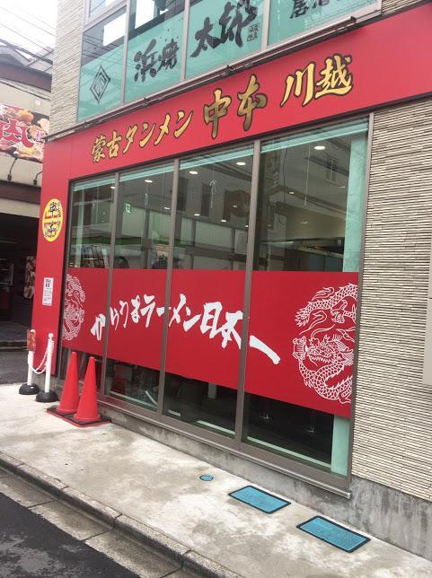 川越の中本で濃厚トマトつけ麺2