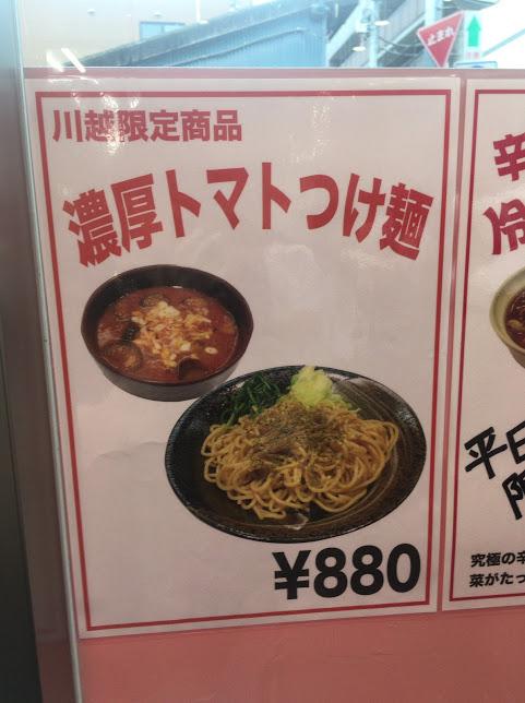川越の中本で濃厚トマトつけ麺16