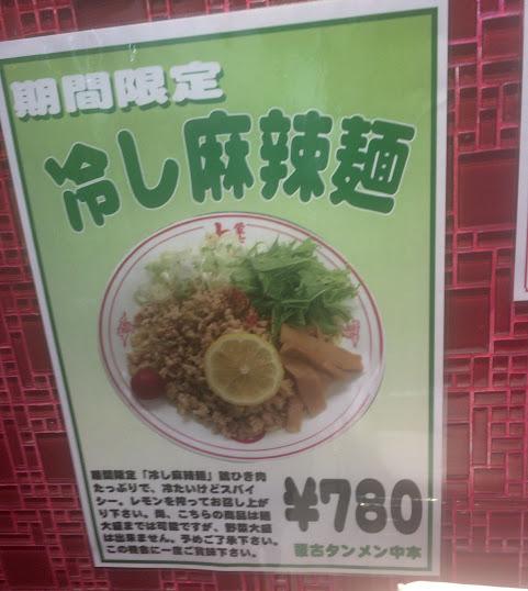 品川の中本で冷し麻辣麺16