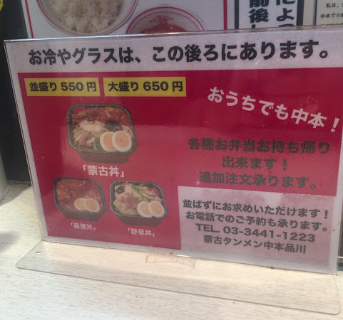 品川の中本で冷し麻辣麺5