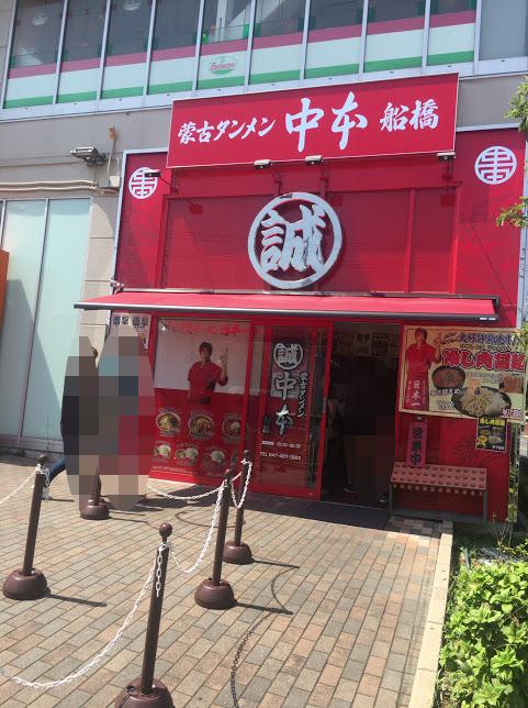 船橋,中本,MISO to KAZYUU,味噌と果汁,みそとかじゅう3