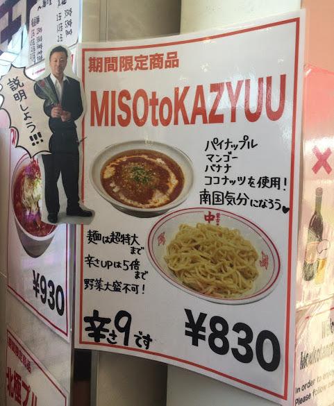 船橋,中本,MISO to KAZYUU,味噌と果汁,みそとかじゅう16