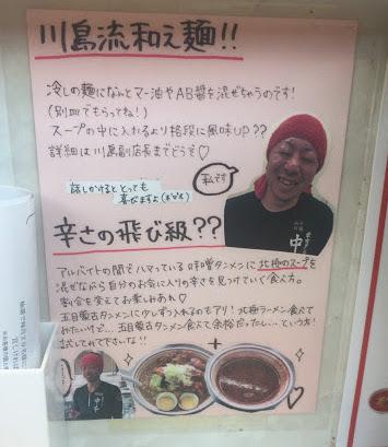 船橋,中本,MISO to KAZYUU,味噌と果汁,みそとかじゅう7