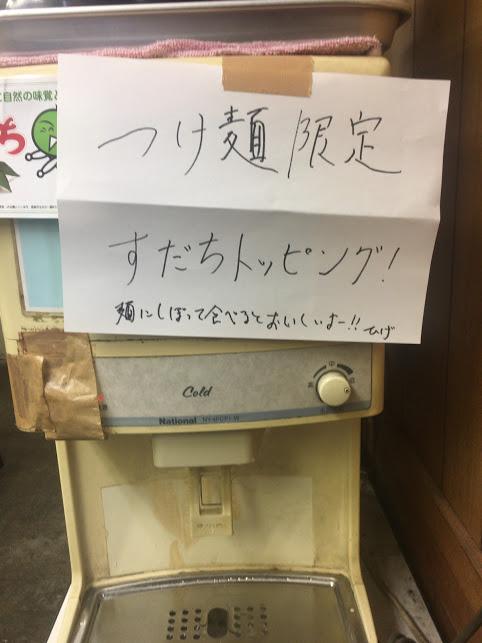 小金井,二郎,つけ麺,レクイエム,再開,requiem13