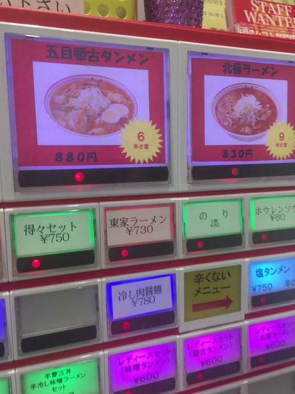 横浜,中本,東家ラーメン,感想,駐車場,行列,3