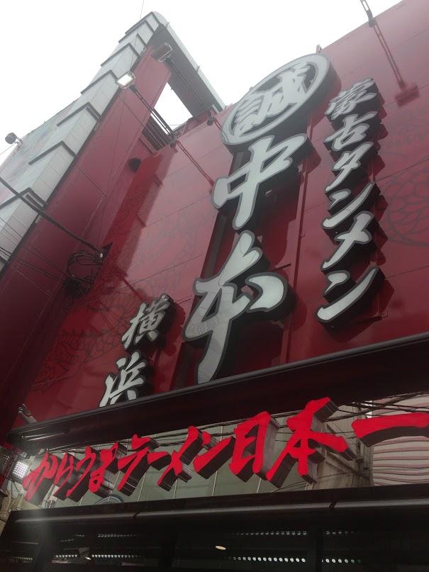 横浜,中本,東家ラーメン,感想,駐車場,行列,1