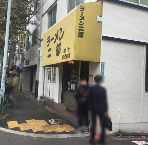 二郎,新代田,量,感想,麺,ルール,16
