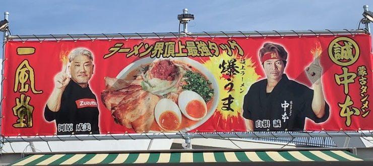 東京ラーメンショー,2018,一風堂,中本,コラボ,ラーメン14