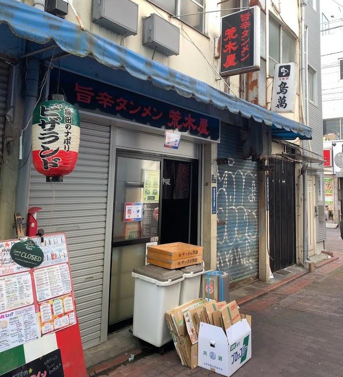 蒲田の荒木屋で限定メニューの愛海鮮五目麻婆麺と激ヤバチャーシュー1
